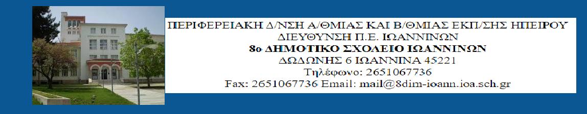 8o ΔΗΜΟΤΙΚΟ ΣΧΟΛΕΙΟ ΙΩΑΝΝΙΝΩΝ